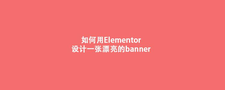 如何用Elementor设计banner