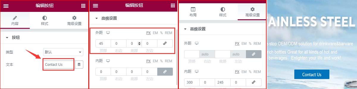 Elementor按钮元素的位置调整