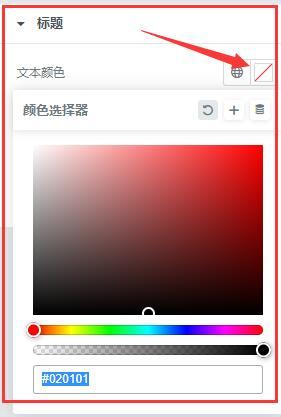 elementor标题颜色的文本颜色选择