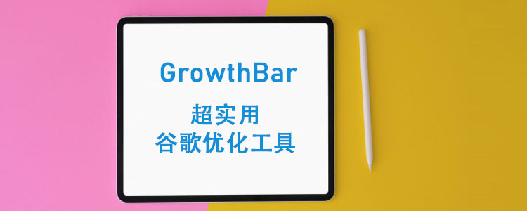 GrowthBar ---超实用的谷歌优化工具