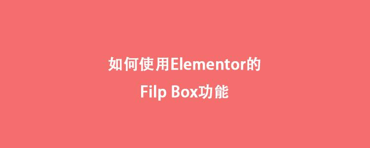 如何使用Elementor的Flip Box功能