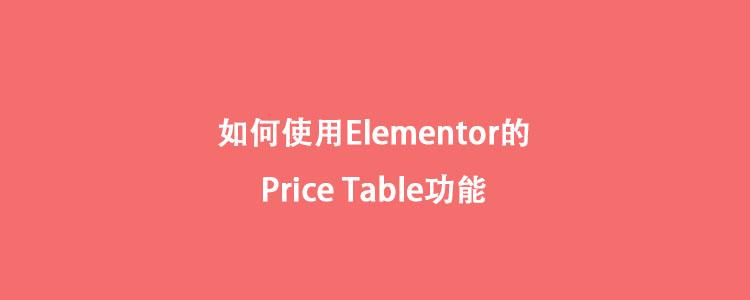 如何使用Elementor的Price Table功能