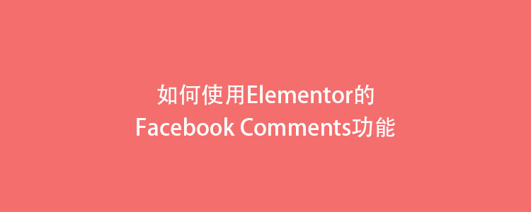 如何使用Elementor的facebook comments功能