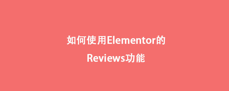 如何使用Elementor的reviews功能