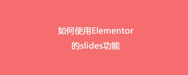 如何使用Elementor的slides功能