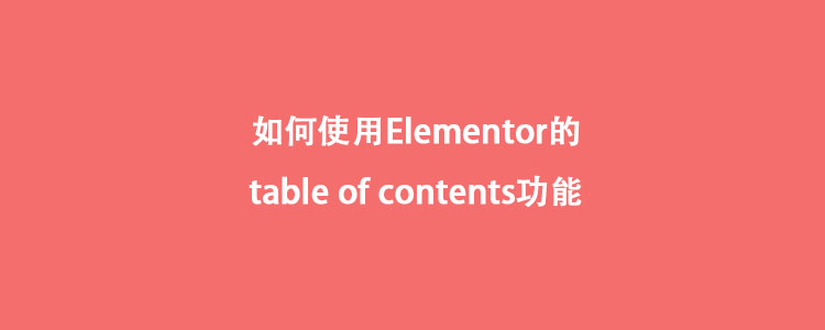 如何使用Elementor的table of contents功能