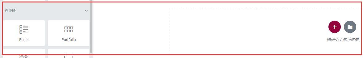 将Elementor文章发布元素添加到内容编辑区