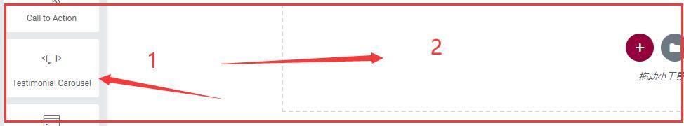 将Elementor编辑器中的testimonial carousel功能元素添加到内容编辑版块