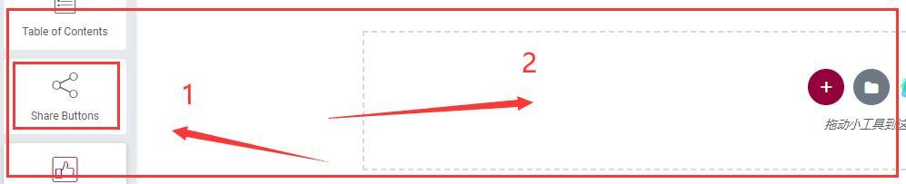 将elementor编辑器的share button功能元素添加到内容编辑区域