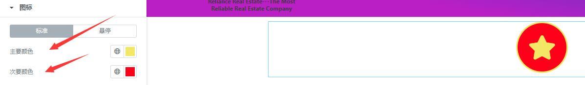 Elementor编辑器图标的主要和次要颜色配置