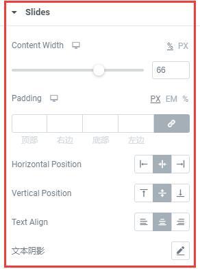 Elementor编辑器slides样式设置之slides