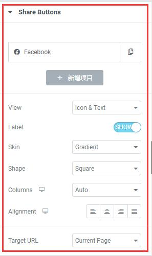 share buttons的主体功能设置