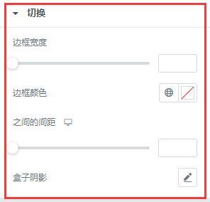 对Elementor编辑器的切换元素样式功能进行设置之切换