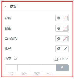 对Elementor编辑器的切换元素样式功能进行设置之标题