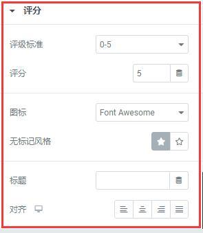 对elementor的star rating主体功能进行设置