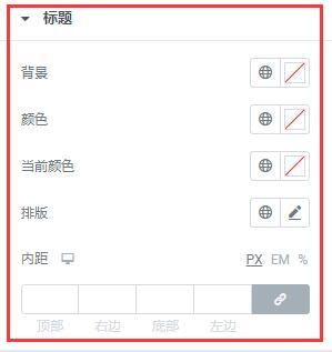 对elementor编辑器的手风琴元素样式功能进行设置2