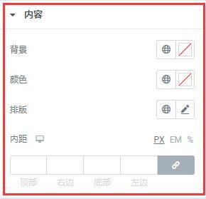 对elementor编辑器的手风琴元素样式功能进行设置4
