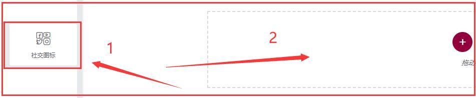 将Eelementor编辑器的社交图标元素添加到内容编辑区域